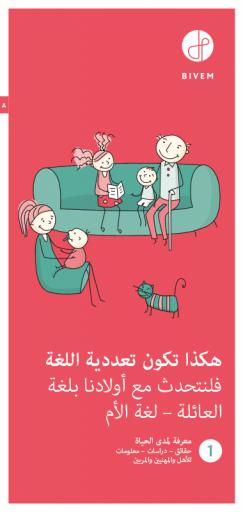 فلنتحدث مع أولادنا بلغة العائلة – لغة الأم