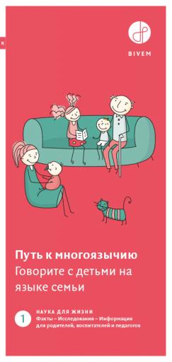 Говорите с детьми на языке семьи