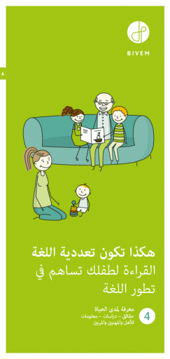 القراءة لطفلك تساھم في تطور اللغة