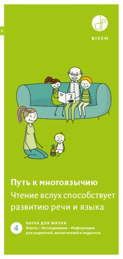 Чтение вслух способствует развитию речи и языка